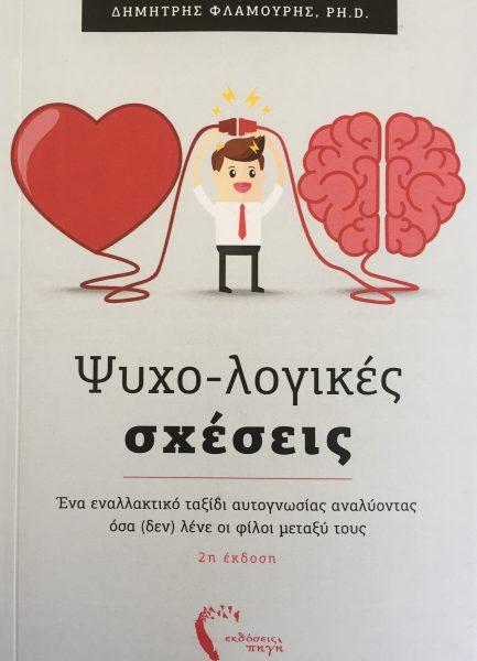 Μαθηματικά και ψυχολογία συνεργάζονται για ένα κοινό σκοπό, την ευτυχία! – γράφει η Έφη