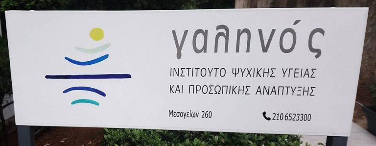 """Θεραπεία και Προσωπική Ανάπτυξη μέσω συγγραφής με τη Μαρία Κουλούρη στο Ινστιτούτο """"Γαληνός"""""""
