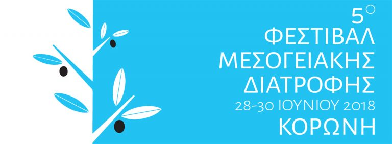 Κορώνη: 5ο Φεστιβάλ Μεσογειακής Διατροφής με Γευσιγνωσίες Ελαιολάδων και παραδοσιακές μαγειρικές