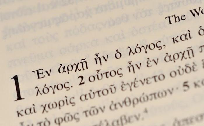 Σε έχω δει πώς βασανίζεις τη γλώσσα, γράφει ο Παύλος